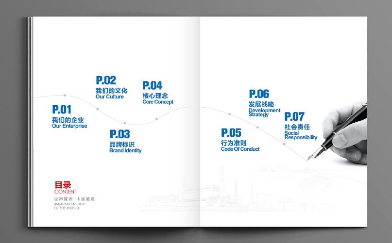 北京园博会海报_中国能建企业宣传画册画册设计,宣传册设计,北京画册设计,企业 ...